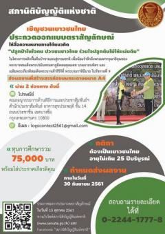 """ประกวดออกแบบตราสัญลักษณ์ แนวคิด """"ปลูกป่าในใจคน ปวงชนชาวไทย ร่วมใจปลูกต้นไม้ให้แผ่นดิน"""""""