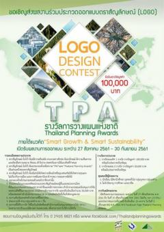 """ประกวดออกแบบตราสัญลักษณ์ """"รางวัลการวางแผนแห่งชาติ : Thailand Planning Awards - TPA"""""""