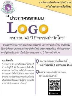 ประกวดตราสัญลักษณ์ (Logo) เนื่องในโอกาสครบรอบ 40 ปี กิจกรรมบำบัดไทย