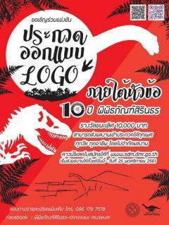 """ประกวดออกแบบตราสัญลักษณ์ (Logo) ภายใต้แนวคิด """"10 ปี พิพิธภัณฑ์สิรินธร"""""""