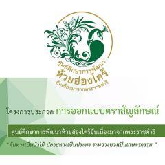 ประกวดออกแบบตราสัญลักษณ์ ศูนย์ศึกษาการพัฒนาห้วยฮ่องไคร้อันเนื่องมาจากพระราชดาริ