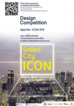 ประกวดออกแบบชุดตราสัญลักษณ์ (Logo) สำหรับเป็นเมืองอัจฉริยะ : National Smart City Icon Design Competition