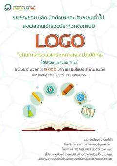 """ประกวดออกแบบตราสัญลักษณ์ """"ผ่านการตรวจวิเคราะห์ทางห้องปฏิบัติการ โดย Central Lab Thai"""""""