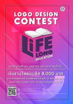 """ประกวดตราสัญลกัษณ์ """"CMU School of Lifelong Education Logo Design Contest"""""""