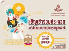 ประกวดตั้งชื่อและออกแบบตราสัญลักษณ์บริษัทการบริหารทรัพย์สินซึ่งเป็นบริษัทลูกของการรถไฟแห่งประเทศไทย