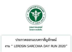 """ประกวดออกแบบตราสัญลักษณ์งาน """"LERDSIN SARCOMA DAY RUN 2020"""""""