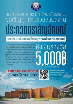 """ประกวดตราสัญลักษณ์ """"Health Club สถานบริการสุขภาพด้านสหเวชศาสตร์"""""""