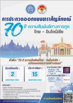 ประกวดออกแบบตราสัญลักษณ์เพื่อเฉลิมฉลองครบรอบ 70 ปีของการสถาปนาความสัมพันธ์ทางการทูตระหว่างไทยกับอินโดนีเซีย