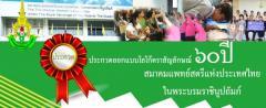 ประกวดตราสัญลักษณ์ 60ปี สมาคมแพทย์สตรีแห่งประเทศไทย ในพระบรมราชินูปถัมภ์