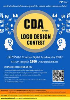 ประกวดออกแบบโลโก้ของบริษัทจำลอง Creative Digital Academy