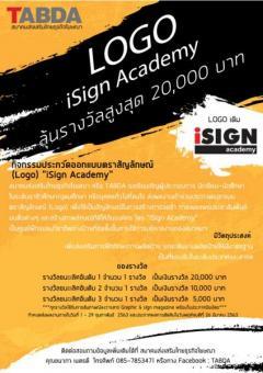 """ประกวดออกแบบตราสัญลักษณ์ (Logo) """"iSign Academy"""""""