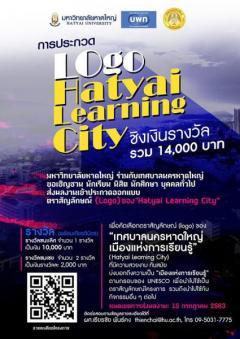 """ประกวดออกแบบตราสัญลักษณ์ โครงการ """"Logo Hatyai Learning City"""""""