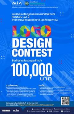 ประกวดการออกแบบตราสัญลักษณ์ ครบรอบ 12 ปี สำนักงานนวัตกรรมแห่งชาติ (องค์การมหาชน)
