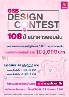 ประกวดออกแบบตราสัญลักษณ์ GSB Design Contest 108 ปี ธนาคารออมสิน