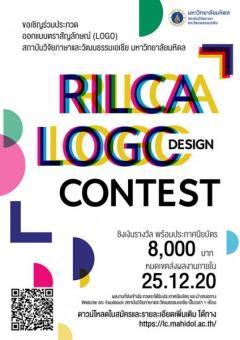 """ประกวดออกแบบตราสัญลักษณ์ """"RILCA Logo Design Contest"""""""