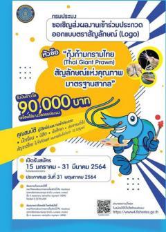 """ประกวดออกแบบตราสัญลักษณ์ (Logo) หัวข้อ """"กุ้งก้ามกรามไทย (Thai Giant Prawn) สัญลักษณ์แห่งคุณภาพมาตรฐานสากล"""""""