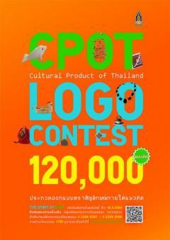 """ประกวดออกแบบตราสัญลักษณ์ผลิตภัณฑ์วัฒนธรรมไทย """"CPOT Logo Contest"""""""