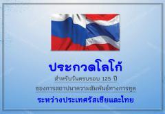 ประกวดโลโก้สำหรับวันครบรอบ 125 ปีของการสถาปนาความสัมพันธ์ทางการฑูตระหว่างประเทศรัสเซียและไทย
