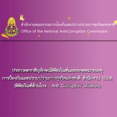 ประกวดตราสัญลักษณ์พิพิธภัณฑ์และหอจดหมายเหตุ การป้องกันและปราบปรามการทุจริตแห่งชาติ สำนักงาน ป.ป.ช. (พิพิธภัณฑ์ต้านโกง : Anti Corruption Museum)