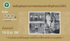 """ประกวดออกแบบตราสัญลักษณ์ (โลโก้) """"๑๐๐ ปี การสาธารณสุขไทย"""""""