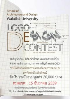 ประกวดตราสัญลักษณ์ (LOGO) สำนักวิชาสถาปัตยกรรมศาสตร์และการออกแบบ มหาวิทยาลัยวลัยลักษณ์
