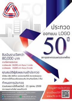 ประกวดออกแบบตราสัญลักษณ์ (Logo) เนื่องในโอกาสครบรอบ 50 ปี การก่อตั้งสภาอุตสาหกรรมแห่งประเทศไทย