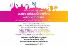 """ประกวดตราสัญลักษณ์ """"ปีท่องเที่ยววิถีไทย เก๋ไก๋อย่างยั่งยืน : Amazing Thailand Tourism Year 2018"""""""