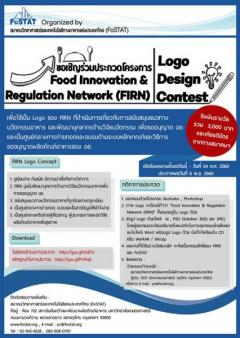 """ประกวดออกแบบโลโก้ """"โครงการ Food Innovation & Regulation Network (FIRN)"""""""