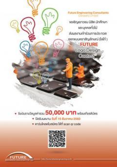"""ประกวดออกแบบตราสัญลักษณ์ (โลโก้ ) """"FUTURE Logo Design Contest"""""""