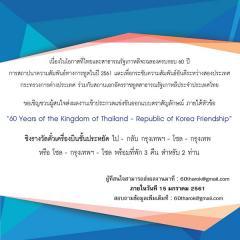 """ประกวดออกแบบตราสัญลักษณ์ หัวข้อ """"๖๐ ปี ความสัมพันธ์ทางการทูตไทย – สาธารณรัฐเกาหลี : 60 Years of the Kingdom of Thailand - Republic of Korea Friendship"""