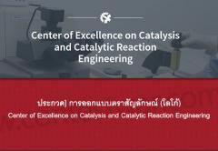 ประกวดออกแบบตราสัญลักษณ์ (โลโก้) Center of Excellence on Catalysis and Catalytic Reaction Engineering