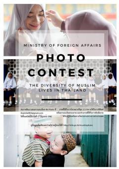 """ประกวดภาพถ่าย หัวข้อ """"ความหลากหลายของวิถีชีวิตมุสลิมในประเทศไทย : The Diversity of Muslim Lives in Thailand"""""""