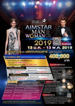 """ประกวด """"AIMSTAR MAN & WOMAN 2019"""""""