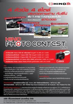 ประกวดภาพถ่าย Hino Photo Contest 2014
