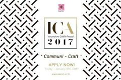 ประกวดผลิตภัณฑ์หัตถกรรมเชิงสร้างสรรค์ ครั้งที่ 6 : Innovative Craft Award 2017 (ICA2017)
