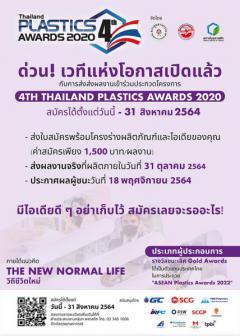 """ประกวดผลิตภัณฑ์พลาสติกอย่างรับผิดชอบต่อสังคมและสิ่งแวดล้อม ปีที่ 4 """"Thailand Plastic 4th Awards 2020"""" ประเภทผู้ประกอบการ"""