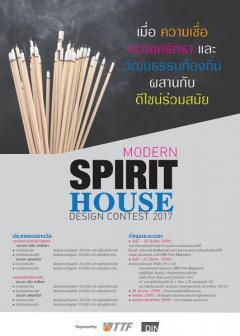 """ประกวดออกแบบศาลพระภูมิร่วมสมัย """"Spirit House Design Contest 2017"""""""