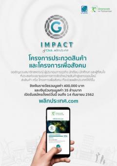 """ประกวดสินค้าและโครงการเพื่อสังคม """"Green Impact คลิก...พลิกประเทศ"""" ภายใต้แนวคิด """"Greenovate our tomorrow"""""""