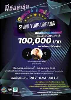 """ประกวดวงดนตรี """"Show Your Dreams(Season1)"""""""