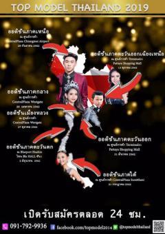 """ประกวด """"Top Model Thailand 2019"""""""