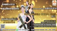 ประกวด Top Model Thailand 2017