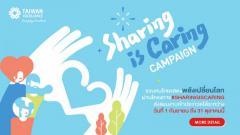 การประกวด: โครงการ Taiwan Excellence #Sharing is Caring