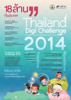 Thailand Digi Challenge 2014