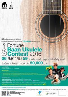 """ประกวด """"Fortune Baan Ukulele Contest 2016"""""""