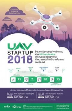 """ประกวดธุรกิจนวัตกรรม UAV Startup 2018 แนวคิด """"Autonomous System & Data Analytic"""""""