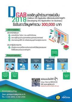 แข่งขันพัฒนา GIS Application เพื่อตอบสนองต่อภาคธุรกิจ (Developing GIS Application for Business: DGAB)
