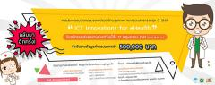 """ประกวดนวัตกรรมซอฟต์แวร์ด้านสุขภาพ กระทรวงสาธารณสุข ปี 2561 """"ICT Innovations for eHealth"""""""