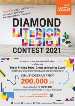 Diamond Interior Design Contest 2021