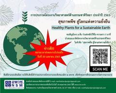 """ประกวดโครงงานวิทยาศาสตร์ด้านธรรมชาติวิทยา ประจำปี 2563 หัวข้อ """"สุขภาพพืช สู่โลกแห่งความยั่งยืน"""""""