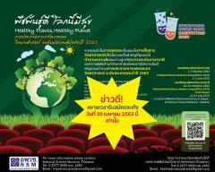 """ประกวดการแสดงละครวิทยาศาสตร์ """"Thailand Science Drama Competition 2020"""""""